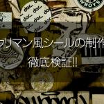 ビックリマン風シールの制作費を徹底検証!!