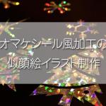 オマケシール風!!似顔絵イラスト制作について