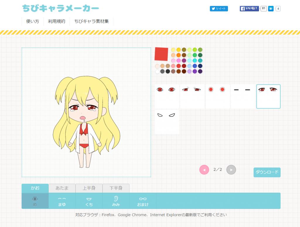 screencapture-tetrabo-com-chibichara-1466695034523