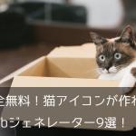 完全無料!猫アイコンが作れるWebジェネレーター9選!